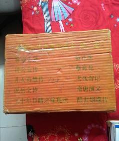 第二套中国古典名著珍藏本【全二册、1997年一版一印春风文艺出版社、原箱