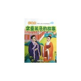 中国儿童文学故事精选:文圣孔子的故事