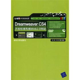 Dreamweaver CS4开发标准布局Web 2.0网站(配DVD光盘1张)