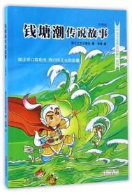 zjwy------中华文化传说故事系列(彩图版)-钱塘潮传说故事