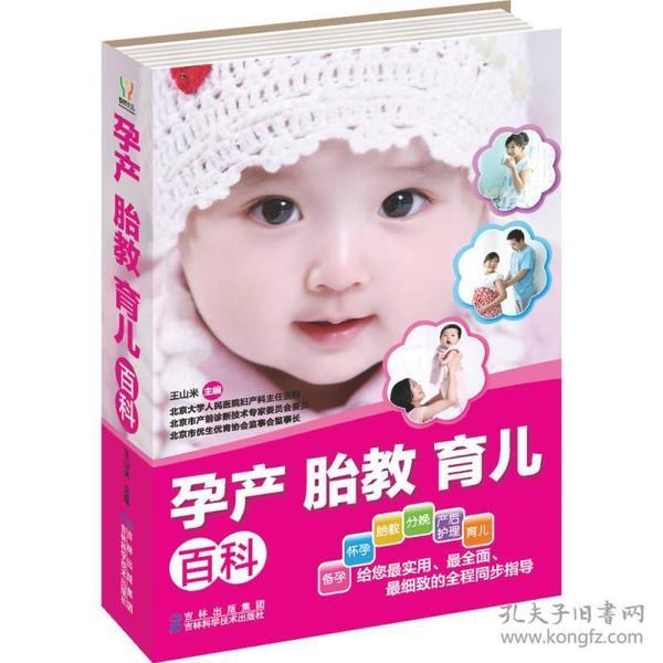 孕产胎教育儿百科
