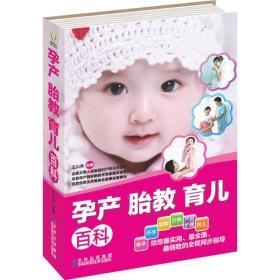 正版微残-孕产胎教育儿百科CS9787538459890