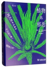 新书--自然感悟:植物也邪恶(精装)