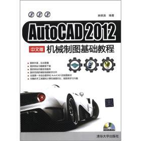 AutoCAD 2012 中文版机械制图基础教程
