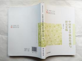 中国新文学俄苏传播与研究史稿/列国汉学史书系