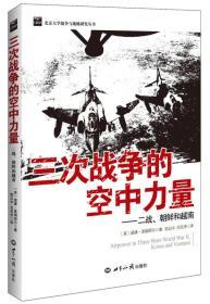 正版 三次战争的空中力量 莫姆耶尔 陆以中 吕民序 译 世界知识出版社