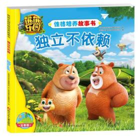 熊熊乐园性格培养故事书:独立不依赖(注音版)