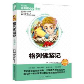 格列佛游记 小学版 新课标大阅读丛书(天下图书)