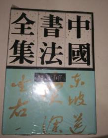 中国书法全集.82.近现代编.于右任卷