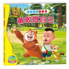 熊熊乐园性格培养故事书:勇敢做自己