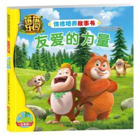 熊熊乐园性格培养故事书:友爱德力量(注音版)