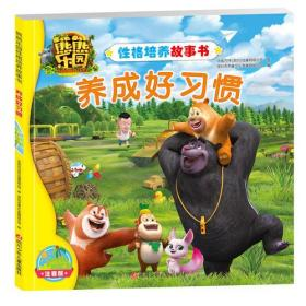 熊熊乐园性格培养故事书:养成好习惯