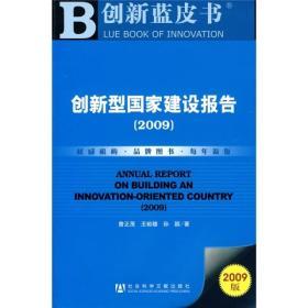 创新型国家建设报告(2009)
