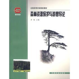 森林资源保护与游憩导论