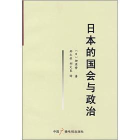 日本的国会与政治