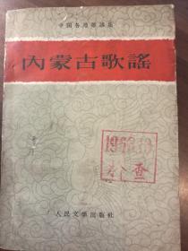 内蒙古歌谣 中国各地歌谣集·仅印8000册