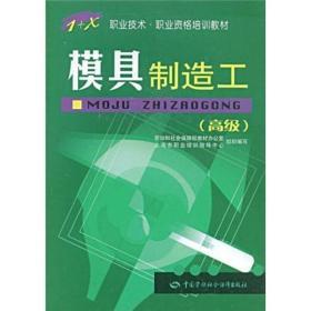 1+X职业技术职业资格培训教材:模具制造工(高级)