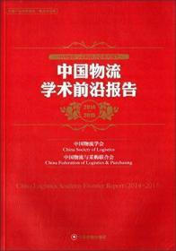中国物流学术前沿报告 2014-2015