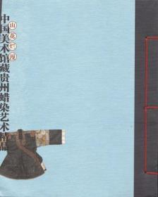 中国美术馆藏贵州蜡染艺术精品-山花烂漫