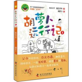 胡萝卜远行记(1)