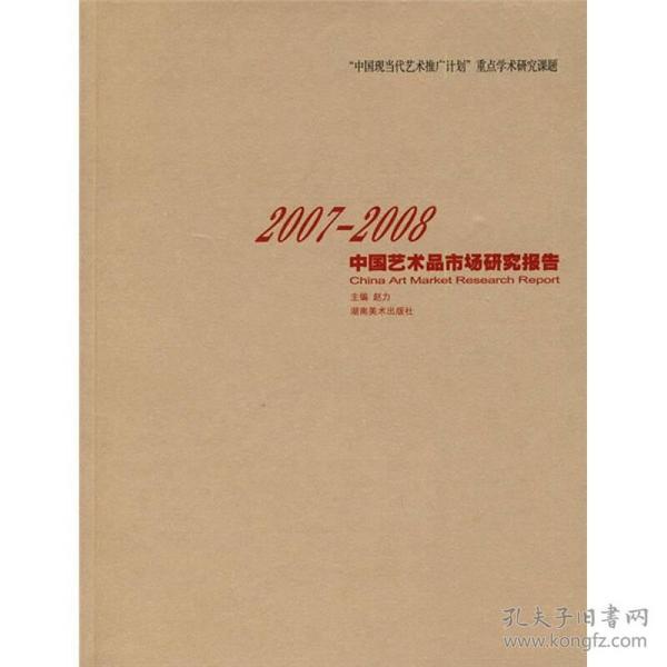 2007-2008中国艺术品市场研究报告