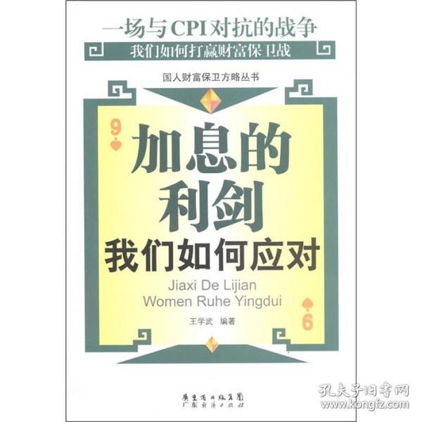 加息的利剑 我们如何应对 专著 王学武编著 jia xi de li jian wo men ru he ying dui