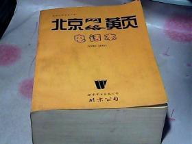 北京网络黄页电话本 2000/2001