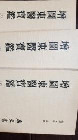 增图东医宝鑑(上中下)(大32K,平装)