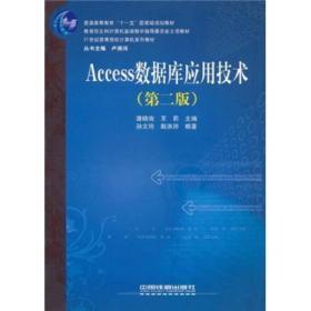 Access数据库应用技术(第2版)
