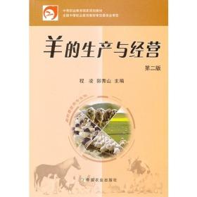 羊的生产与经营    第2版