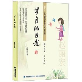赵丽宏散文精粹:岁月的目光