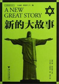 文明经典文丛:新的大故事