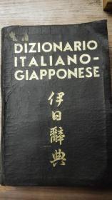 1940年 伊日辞典