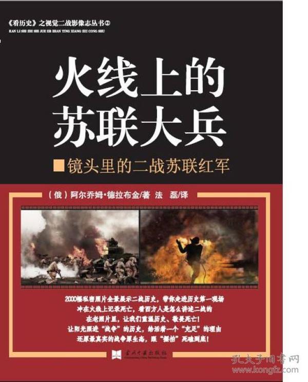 《看历史》之视觉二战影像志丛书:火线上的苏联大兵·镜头里的二战苏联红军
