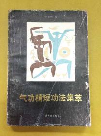 1989年1版1印【气功精短功法集萃】