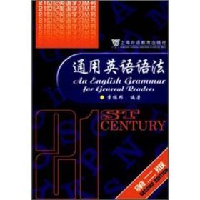 21世纪英语学习丛书:通用英语语法(第2版)
