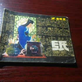 纸,中国古代四大发明的今昔