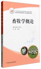 畜牧学概论(兽医及相关专业用)