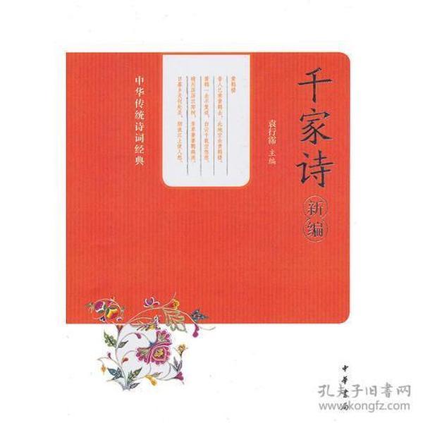 千家诗新编-中华传统诗词经典