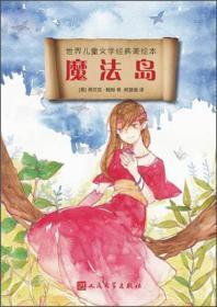 世界儿童文学经典美绘本:魔法岛