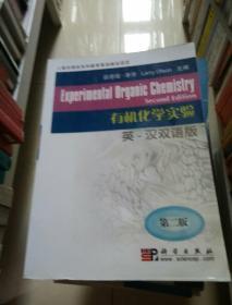 有机化学试验(英汉双语版)(第2版)