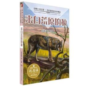来自荒原的狼 专著 沈石溪等著 lai zi huang yuan de lang