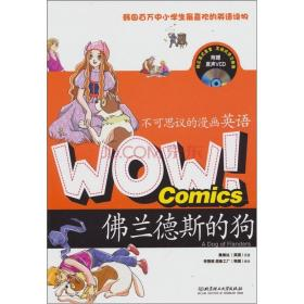 WOW!不可思议的漫画英语