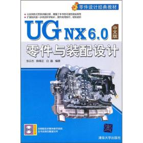 UG NX6.0中文版零件与装配设计 张云杰 9787302239291 清华大学出版社
