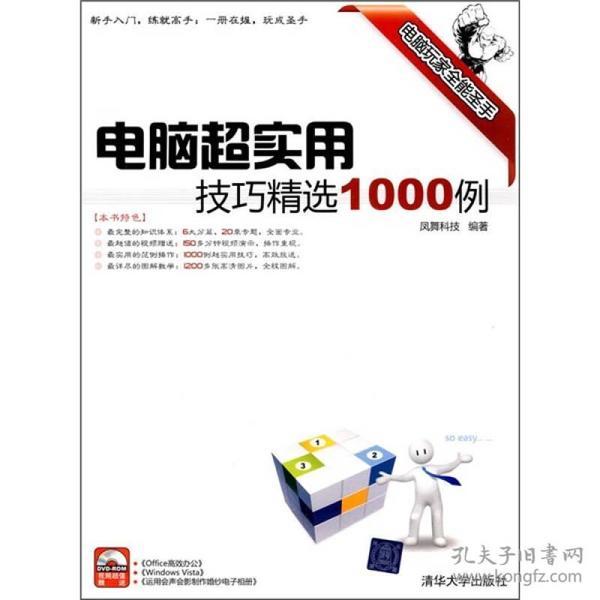 电脑超实用技巧精选1000例(配光盘)(电脑玩家全能圣手)