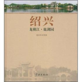 绍兴龙横江·鹿湖园