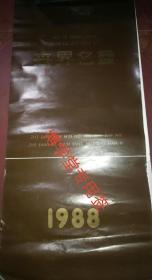 挂历 1988年 世界名画(全13张)