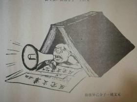 *FWPLUC-少见包真文革对开宣传画漫画-王张江姚四丑图,1977年3月山东人民出版社出版,第一版第一印