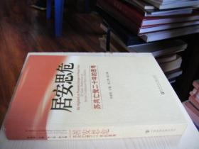 居安思危:苏共亡党二十年的思考