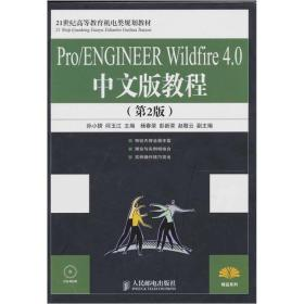 Pro/ENGINEER Wildfire 4.0中文版教程  孙小捞 邱玉江 第2版 9787115219541 人民邮电出版社